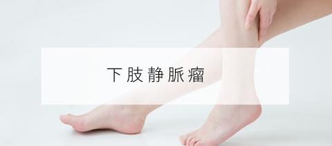 下肢静脈瘤の日帰り手術について